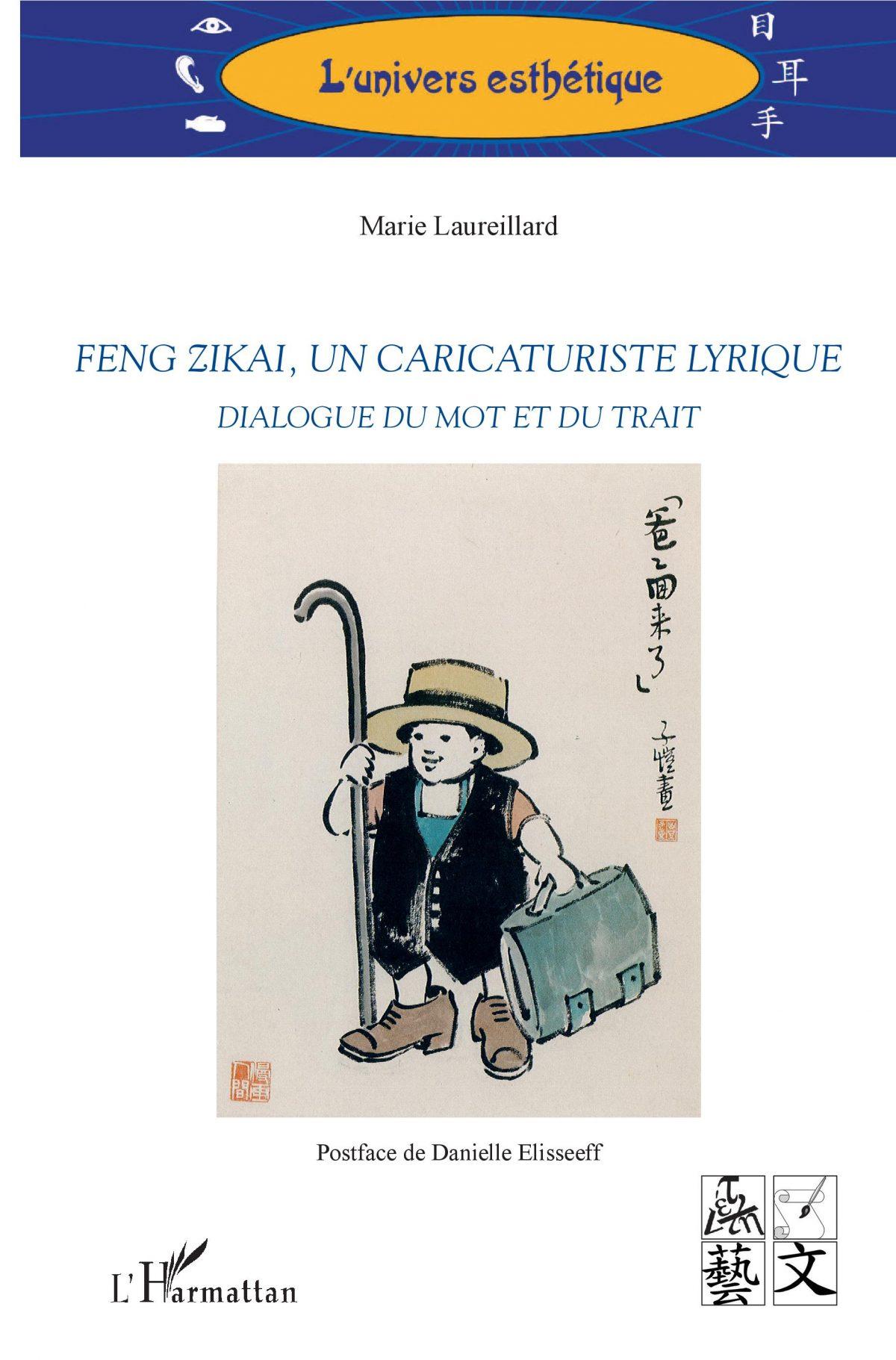 Feng Zikai, un caricaturiste lyrique : Dialogue du mot et du trait