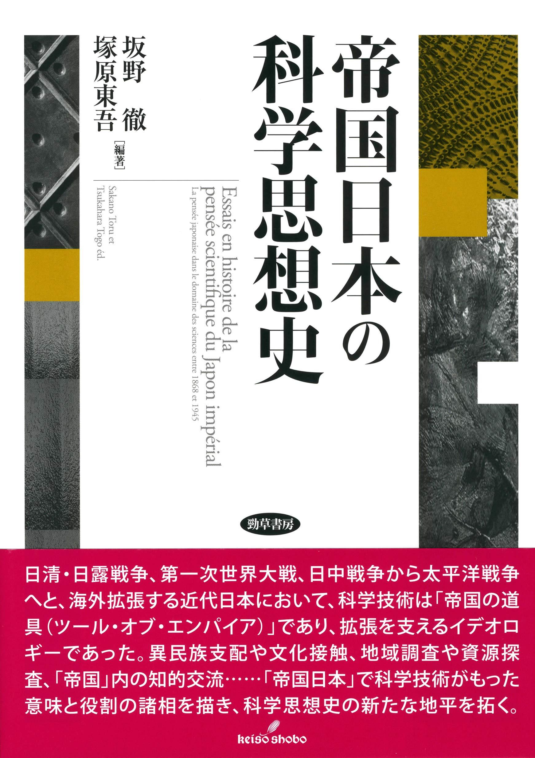 L'historiographie coloniale à Taiwan et en Corée du temps de l'empire japonais