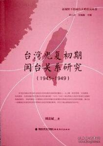 台湾光复初期闽台关系研究