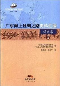 广东海上丝绸之路史料汇编