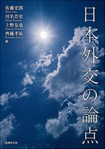 日本外交の論点