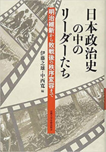 日本政治史の中のリーダーたち 明治維新から敗戦後の秩序変容まで