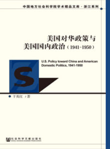 美国对华政策与美国国内政治