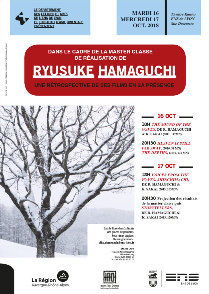 Rétrospective Ryusuke HAMAGUCHI : cycle de projections