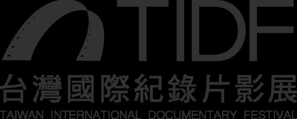 Taiwan International Documentary Festival