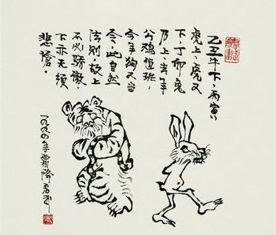 La caricature en Asie orientale : circulations et regards croisés