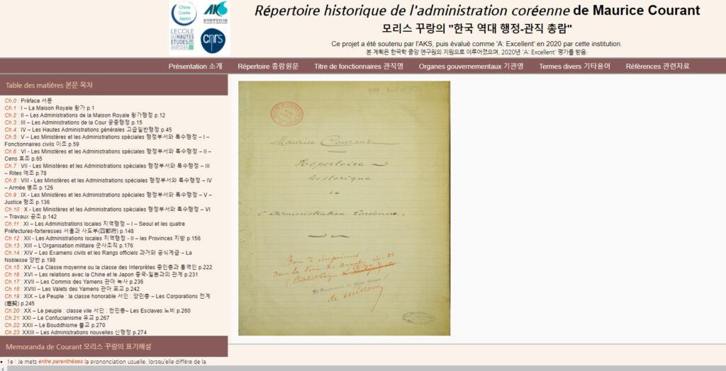 Répertoire historique de l'administration coréenne de Maurice Courant