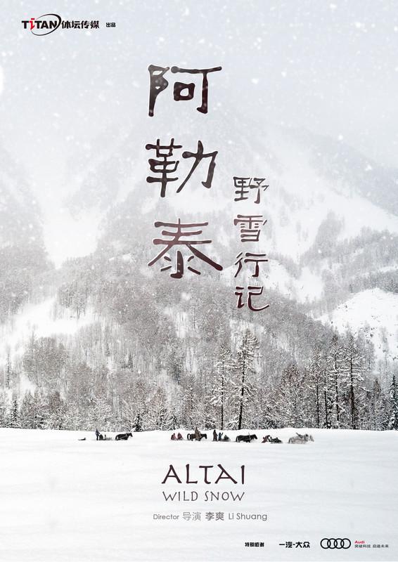 Altay skiing adventure ( 阿勒泰野雪行记), documentaire de Li Shuang