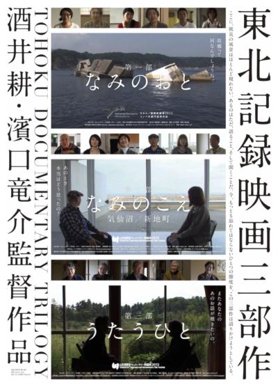 Affiche du documentaire de HAMAGUCHI Ryūsuke et SAKAI Kō