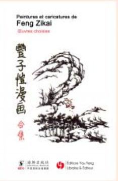 Peintures et caricatures de Feng Zikai - Œuvres choisies